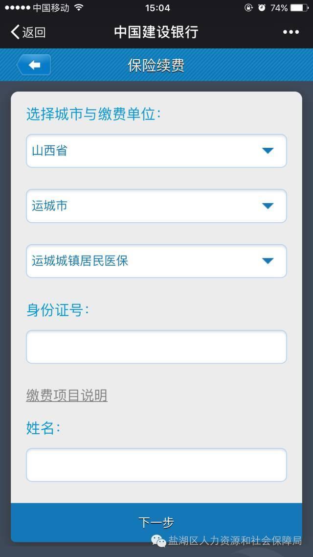 农村社保缴费标准_关于2019年城乡居民医保缴费通知_中国建设银行