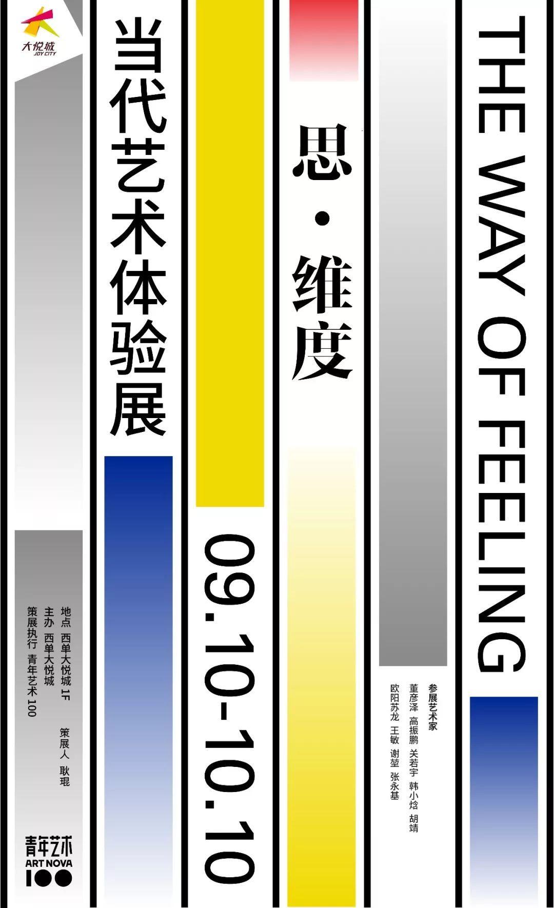 The way of feeling 思 · 维度——当代艺术体验展 | 100 · 展览