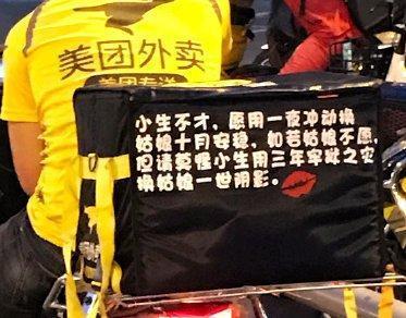 外卖骑手贴这样的标语,引起众怒,美团:已经报案,严惩涉事者!