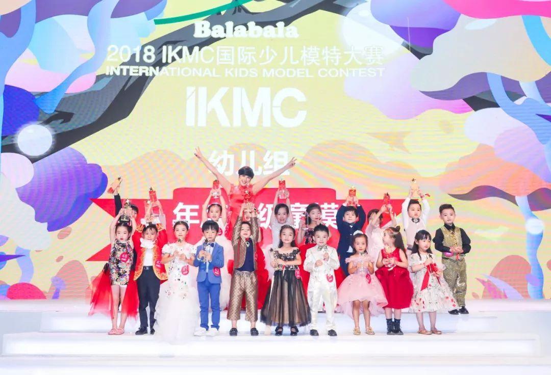 七色风儿童模特2018ikmc国际少儿模特大赛全国总