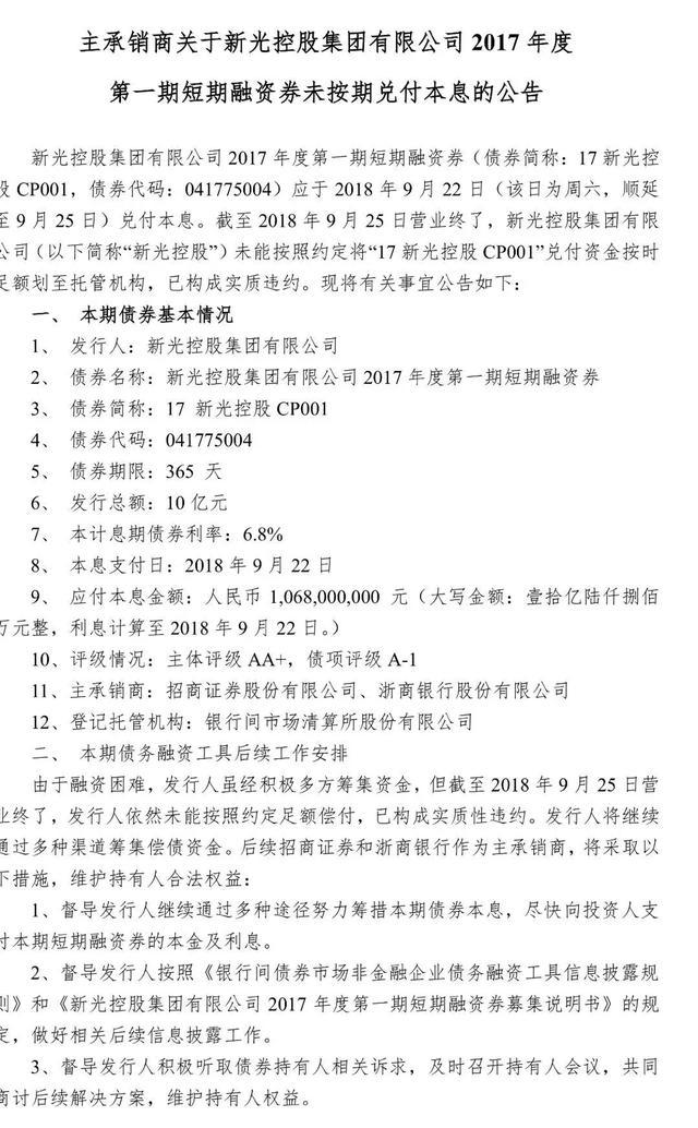 浙江女首富陷危机:新光集团10亿债券实质违约