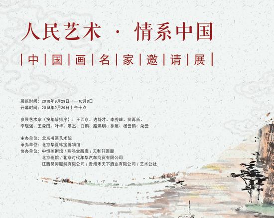 人民艺术 ・ 情系中国――中国画名家邀请展即将在京开幕