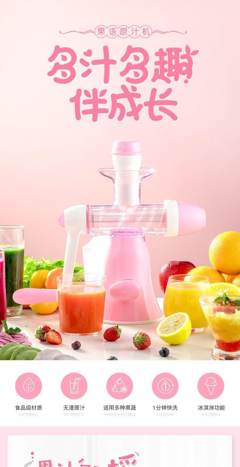 微商爆款果语原汁机——让孩子自制果汁冰淇淋 辣妈们代理创业的利器