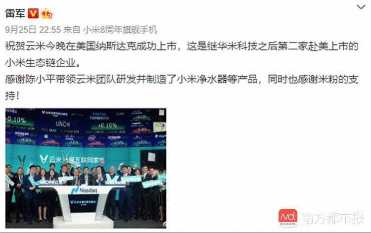 又一家小米生态链企业上市,创始人陈小平感谢雷军和美的方洪波