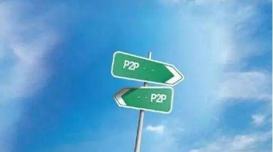 向左走,向右走,P2P平台的必然命运