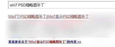 Ps基础教程,如何让PSD格式文档显示缩略图!