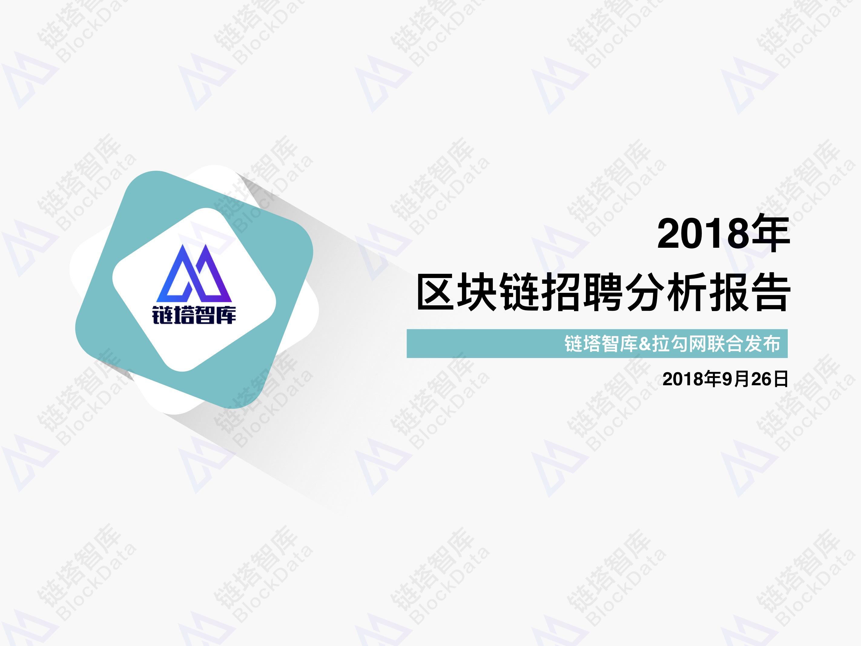 2018 年区块链招聘分析报告