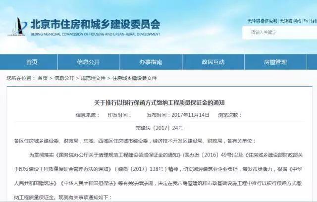 办理北京市银行投标保函,资料简单,出函速度快