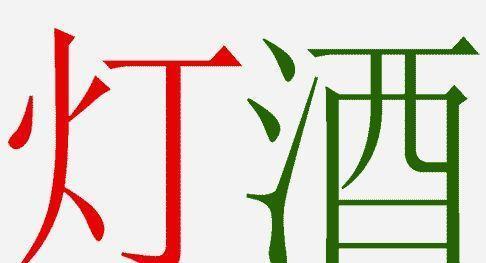 绿红黑白猜成语_看图猜成语