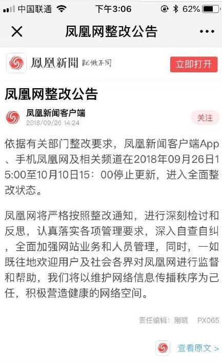 北京网信办约谈凤凰网 凤云顶娱乐凰新闻App、手机凤凰网停更整改半个月
