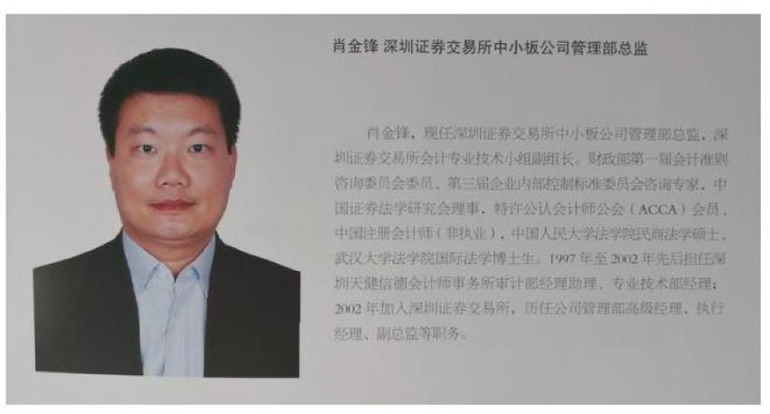 深交所中小板公司管理部总监肖金锋意外去世,年仅40岁出头