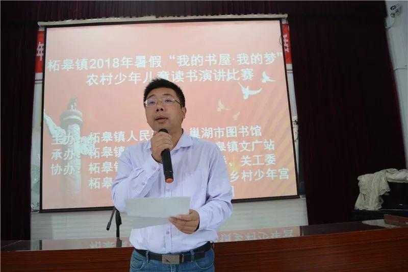 """柘皋镇举办""""我的书屋我的梦""""农村少儿读书演讲比赛"""