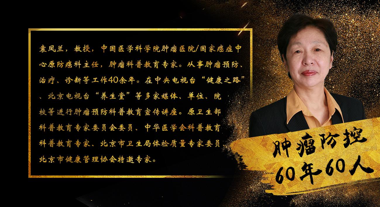 袁鳳蘭教授:30歲以後要防6種癌 | 腫瘤防控60年60人