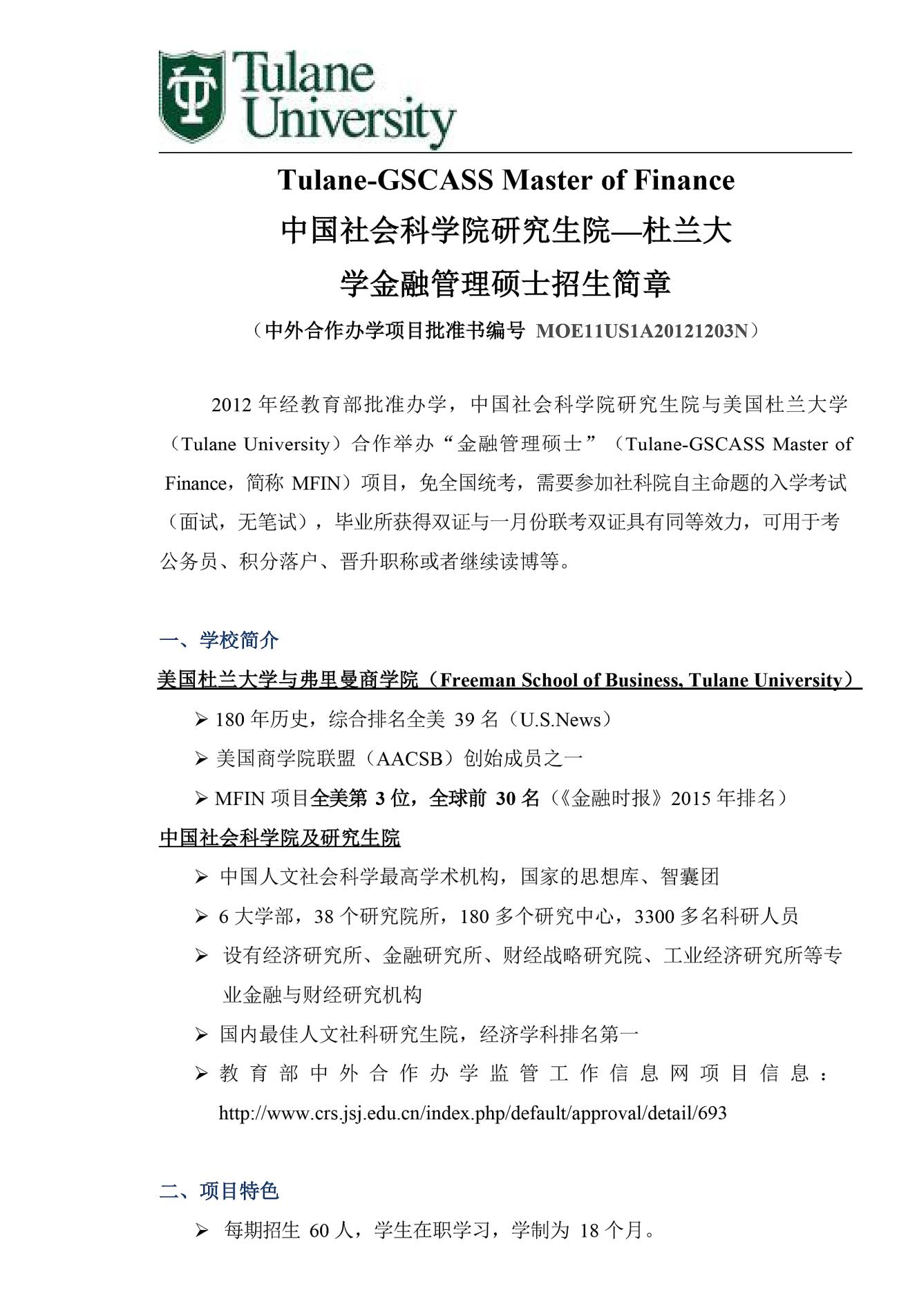 中国社科院杜兰大学