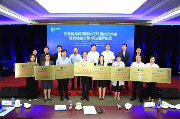实验室分级评定授牌仪式在京成功举办