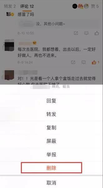 微博重磅新功能:被一位博主拉黑,全站禁止评论 3 天