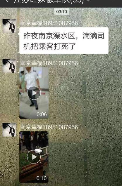 网传南京溧水滴滴司机打死了人?真相来了!