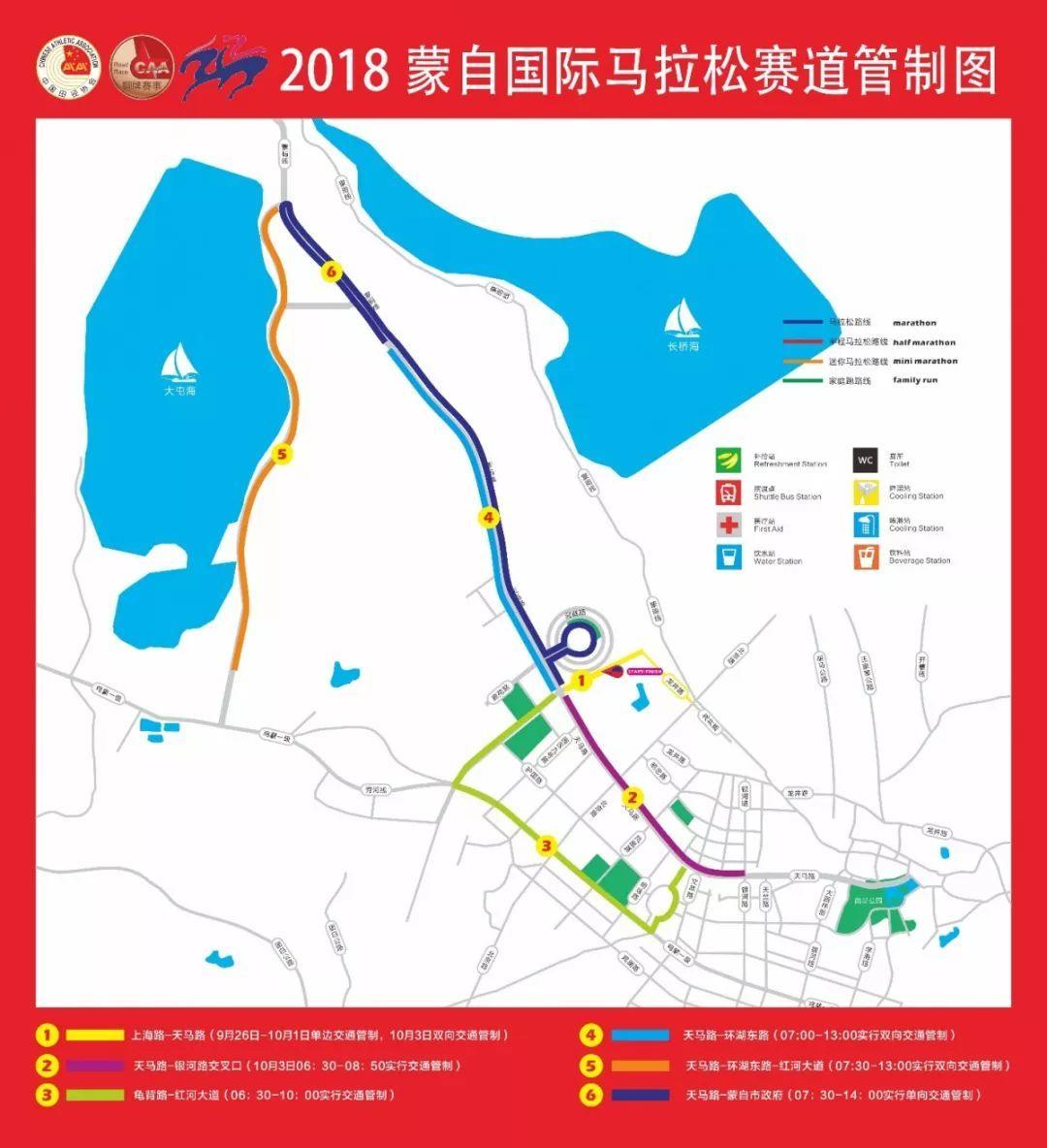 老司机看这里,2018年蒙自国际马拉松交通管制来了