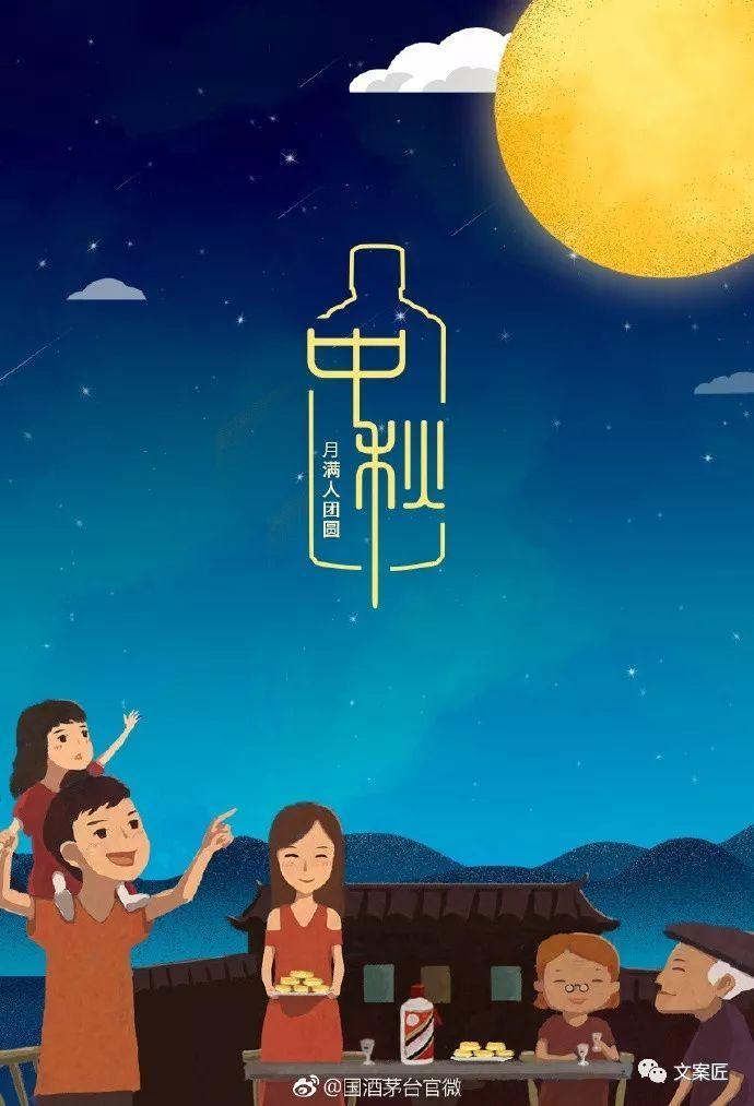 中秋佳节,花好月圆