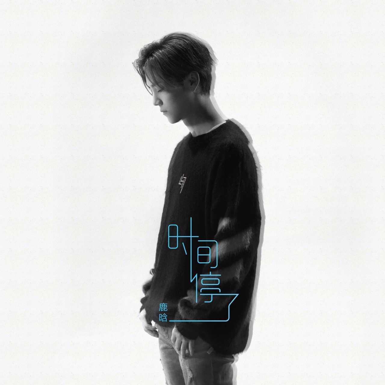 鹿晗新歌《時間停了》首發 溫暖聲線詮釋成長命題