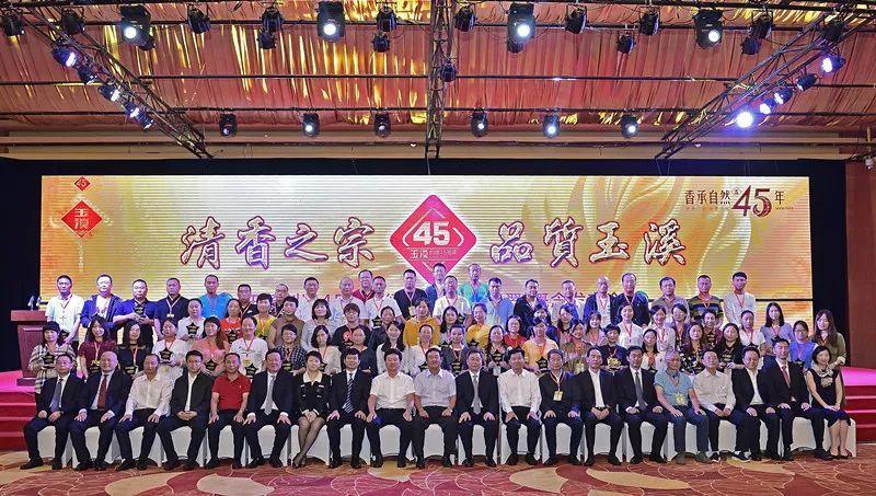 品牌45周年,玉溪(翡翠)上市,33个省区烟酒店获奖!