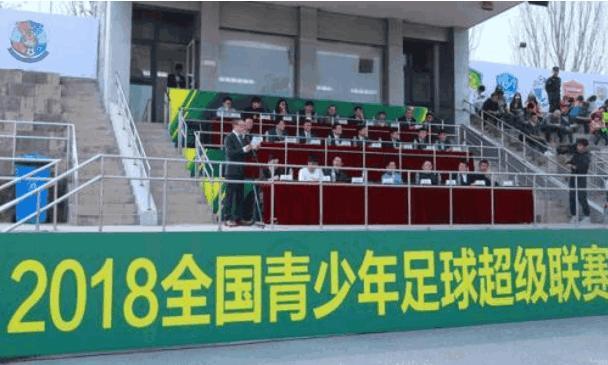 青超联赛冒名顶替的球员和教练被处罚,足协:违背体育道德