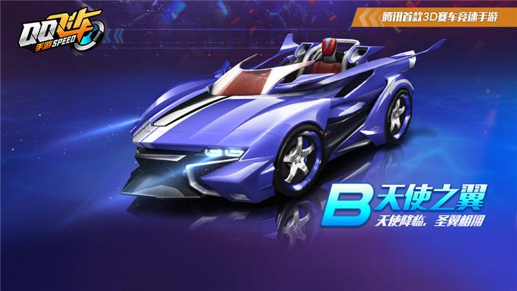 《QQ飞车手游》享誉极高B车王子天使之翼 特性性能全方位介绍