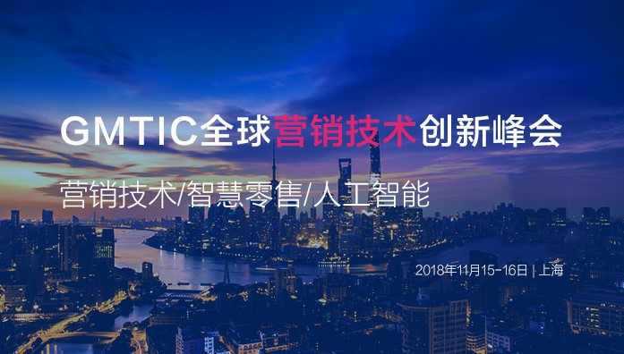 展位即将售罄 仅剩少额余位   GMTIC 全球营销技术
