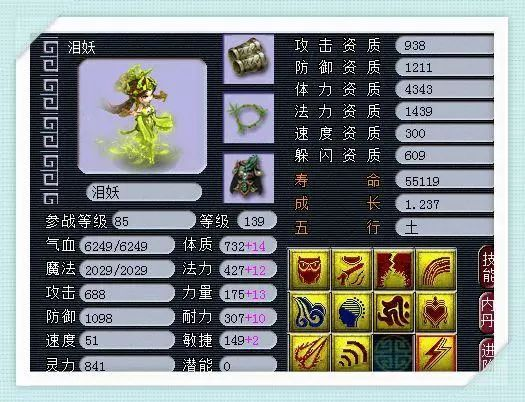 梦幻西游:6000万梦幻币买到须弥炎魔神,看了技能后网友都说值!
