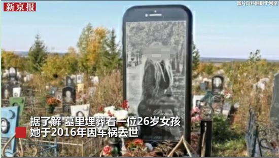 """骨灰级果粉! 俄女生车祸去世家属定制""""iPhone墓碑"""