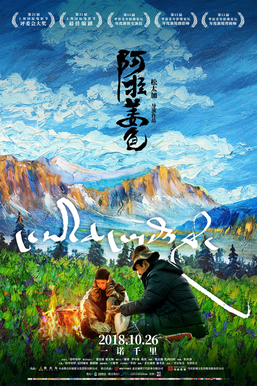 金爵获奖片《阿拉姜色》定档10.26 藏族故事谱写家庭温
