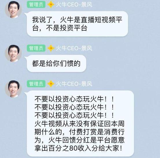 清华博士2月敛8亿:3000%高分红做饵区块链视频猛收智商税