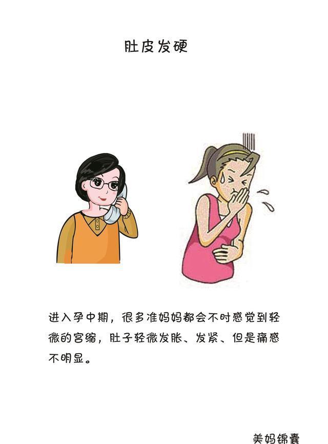 孕媽如有這些症狀?則可能要生了!