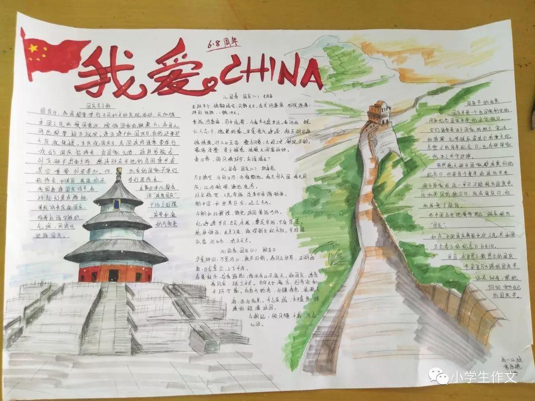 【手抄报】国庆节手抄报 简笔画 由来 古诗 模板!图片