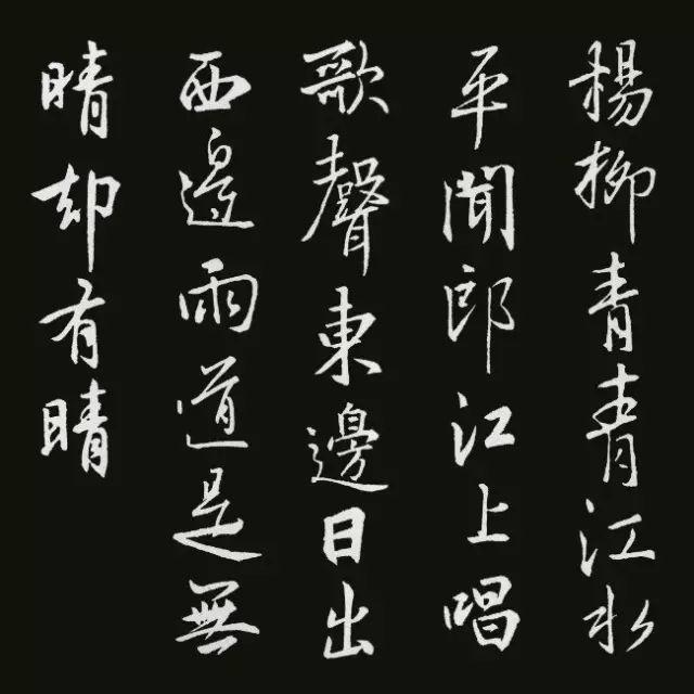 书圣诗仙 珠联璧合 美轮美奂 万世流芳