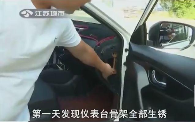 奇骏新车大面积生锈,厂家却对生锈原因不作任何说明
