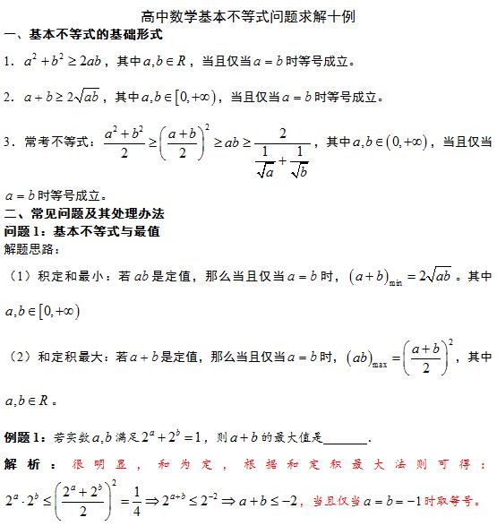 高中数学基本不等式的解法十例,转走不谢!