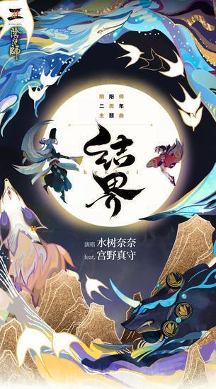 阴阳师二周年庆主题曲《结界》发布