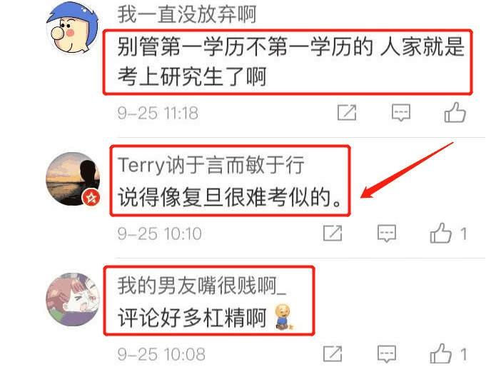 """寒窗7年成为复旦研究生,却因""""出身""""不被认可?网友:起点太低"""