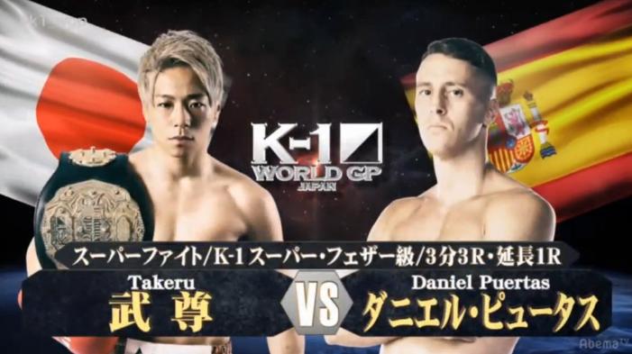 2018年9月24日K-1 武尊vs丹尼尔(Daniel Puertas)[视频]