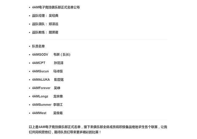 4AM公布俱乐部正式名单 选手姓名成热点