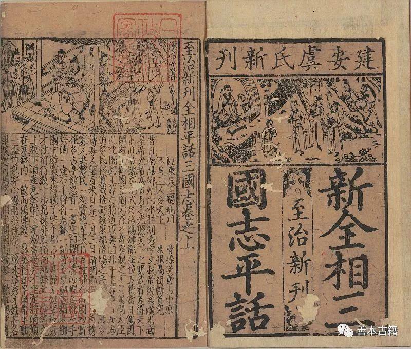 《三国演义》书名的变迁 轶事秘闻 第2张