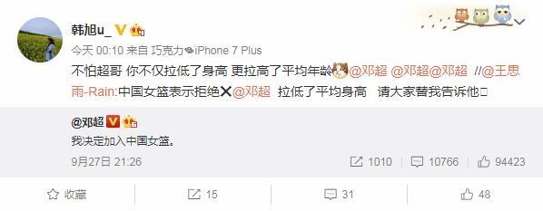 邓超加入中国女篮遭众将无情拒绝 热点 热图7