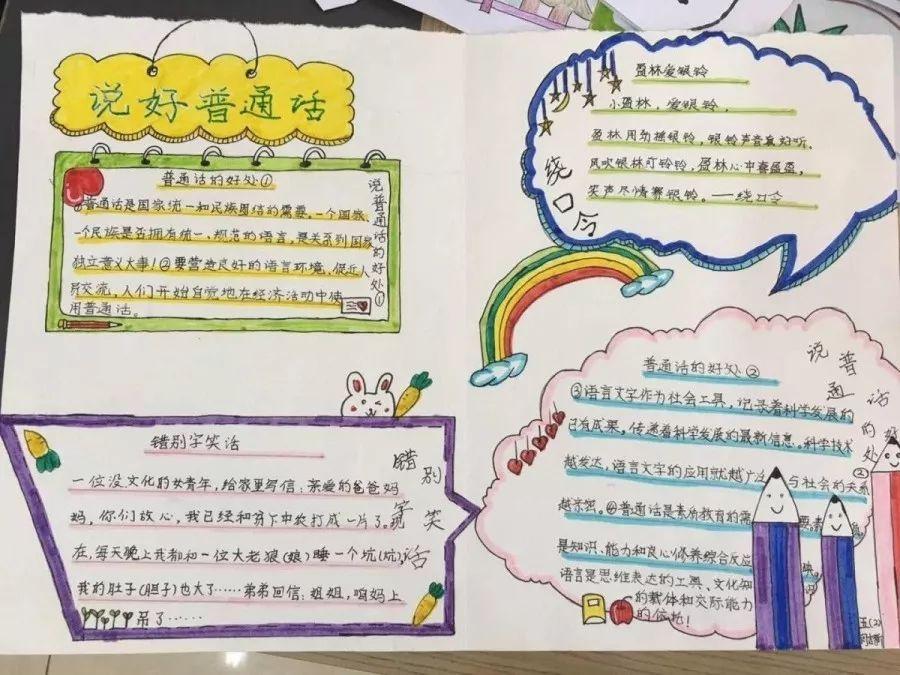 担任版面设计的孩子负责手抄报的框架设计以及美化,而小组里字写得最
