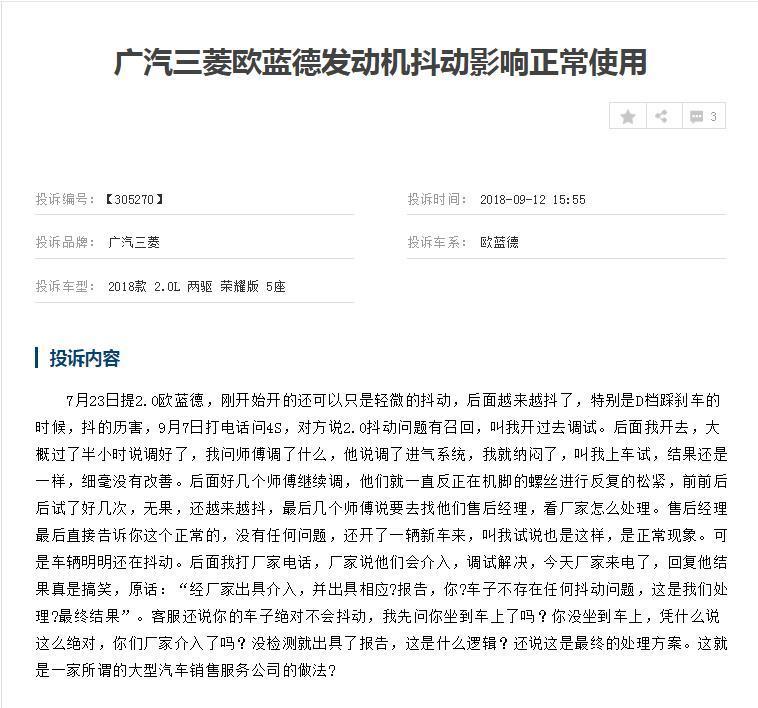 广汽三菱欧蓝德因刹车问题召回那抖动的问题何时才能解决_北京赛