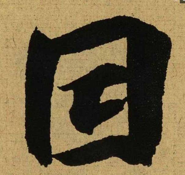 王羲之36字放大体&镜头下:把王羲之的字高清放大,你就图片