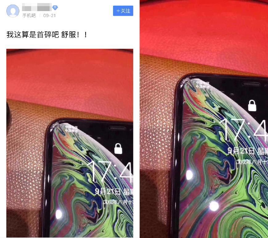 iPhoneXS还没捂热屏幕摔了 iPhoneXS的维修费高达2228元
