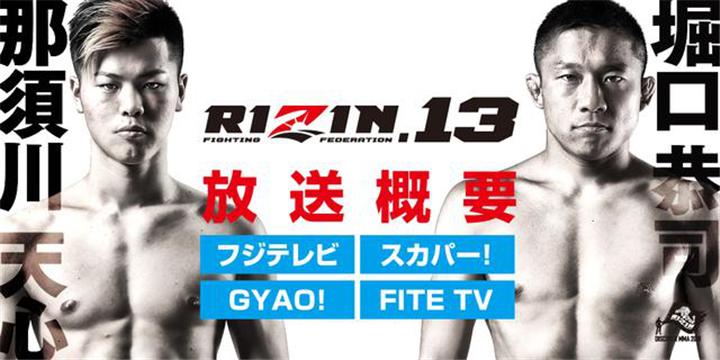 2018年9月30日RIZIN13期 那須川天心vs.堀口恭司 [视频] Nasukawa vs. Horiguchi