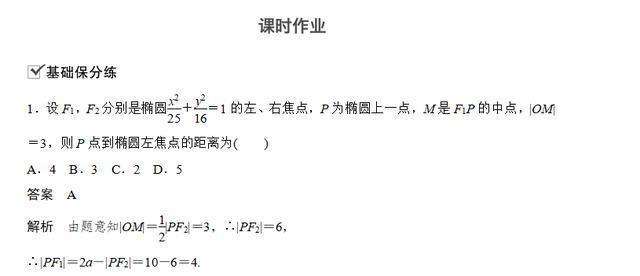高中深度得经典之一:题型的数学分点高中解析!来宾柳州椭圆图片
