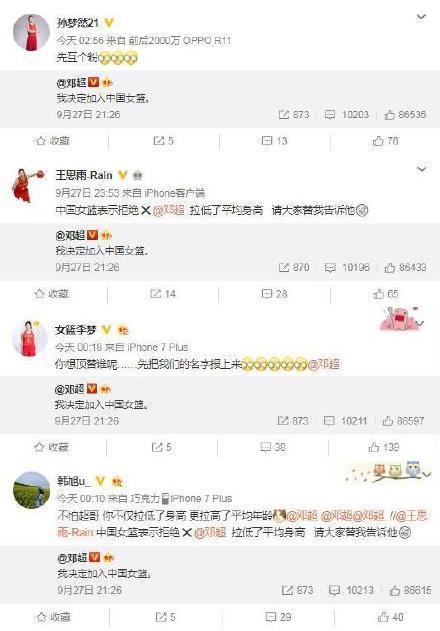 邓超自曝决定加入中国女篮 惨遭妹子们集体拒绝